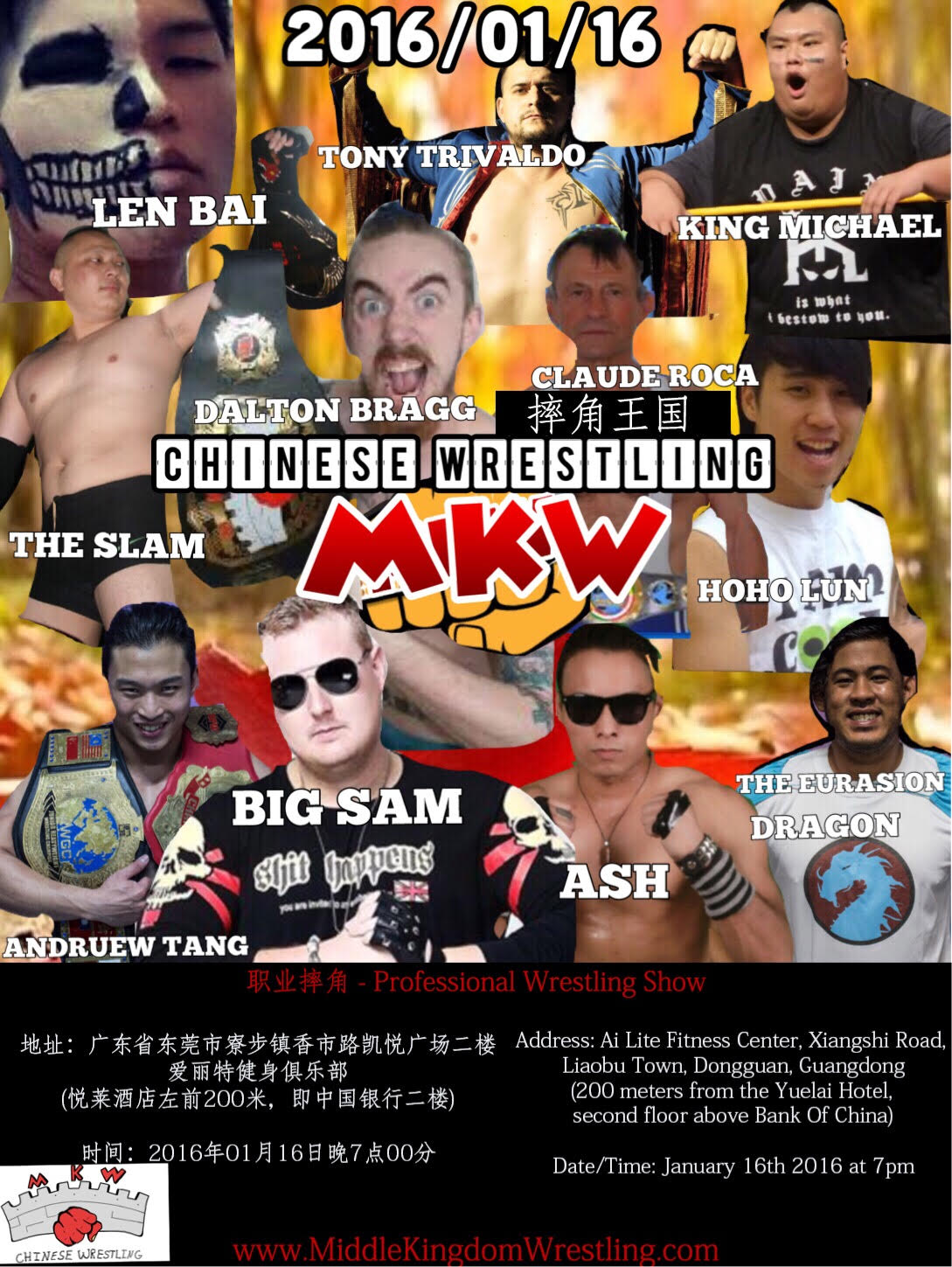 MKW TV: Chinese Pro Wrestling SEASON 2 live event tapings
