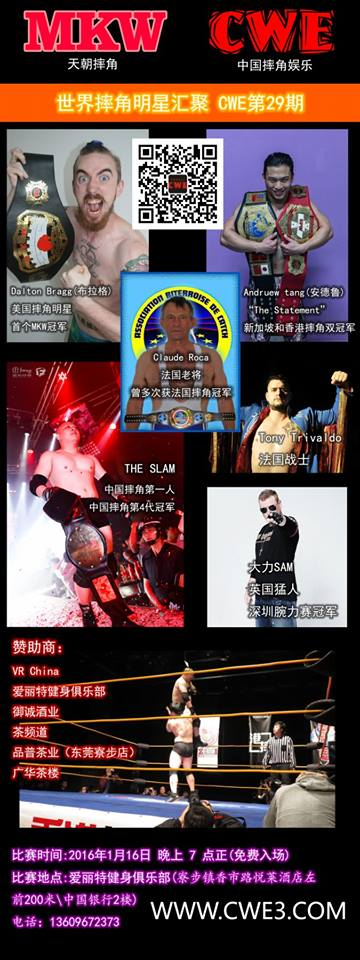 January 16, 2016 -- MKW: Chinese Pro Wrestling SEASON 2 LIVE TAPINGS EVENT