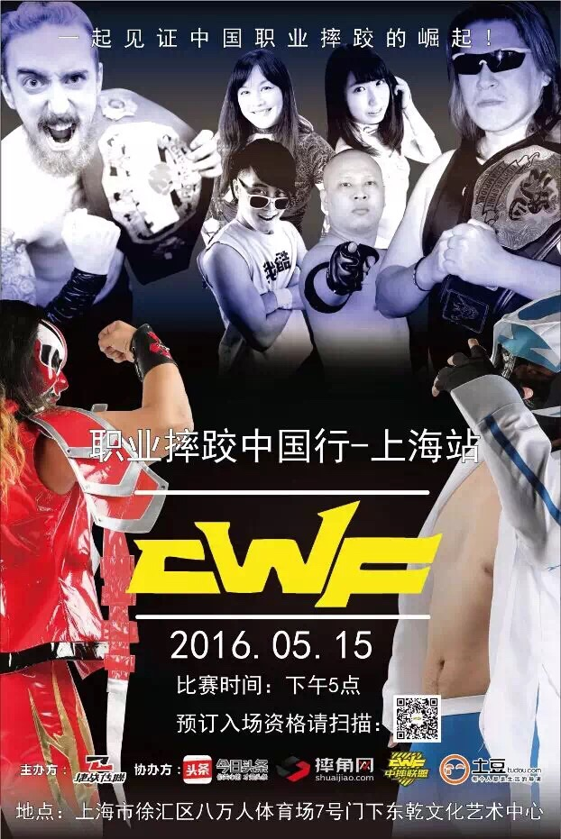 Middle Kingdom Wrestling stars headed to Shanghai for Pro Wrestling event!
