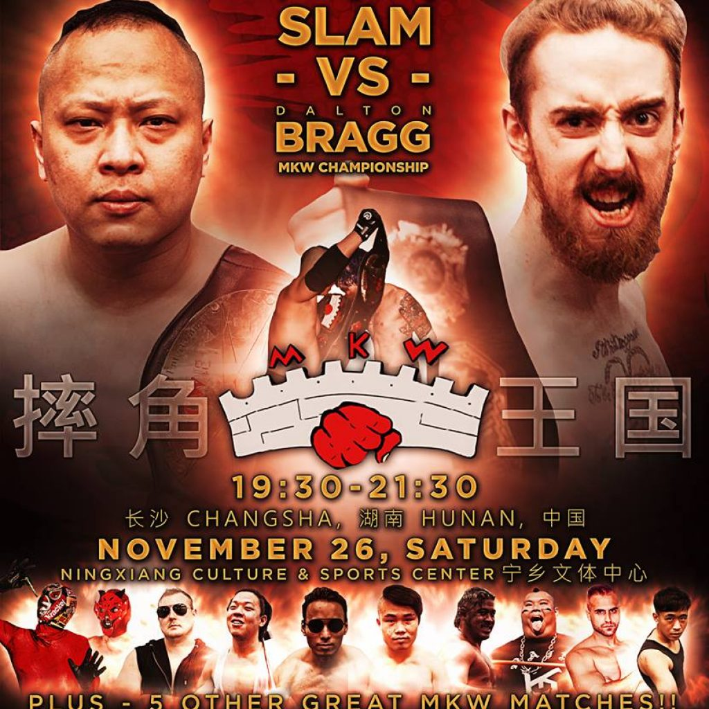 The biggest match in Chinese Pro Wrestling history