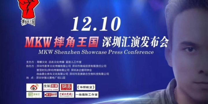 Special MKW Shenzhen Showcase press conference on December 10th!