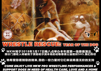 MKW Presents: Wrestle Rescue: Year of the Dog !