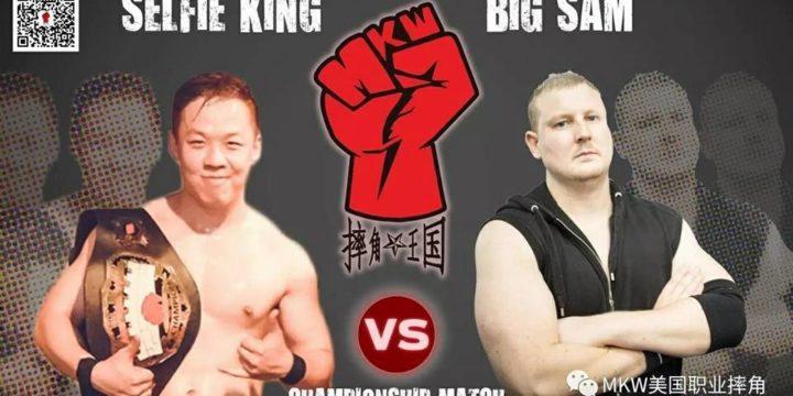 "MKW Shenzhen Showcase – ""Selfie King"" Hong Wan vs. Big Sam MKW world championship match"