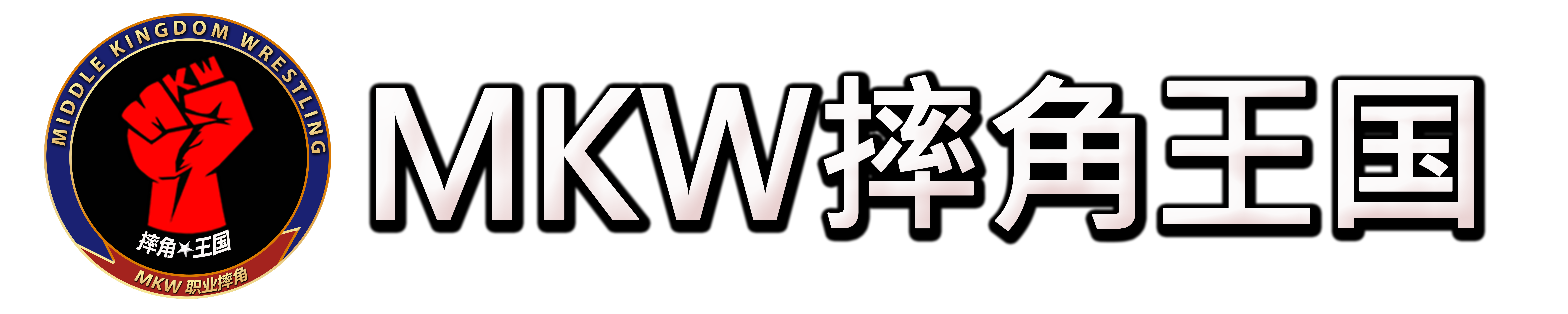 MKW 摔角王国